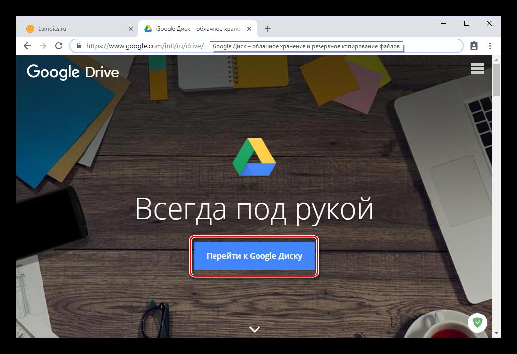 войти в аккаунт через браузер