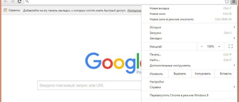 вирус в браузере гугл хром