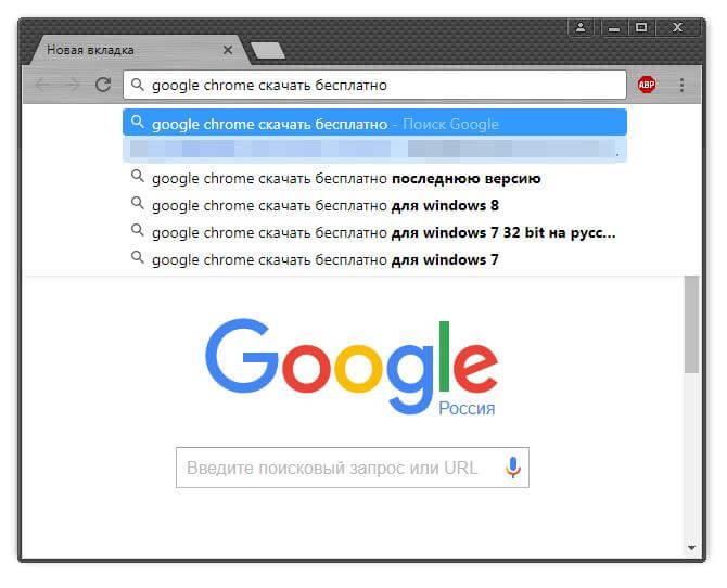 Где бесплатно скачать браузер Google Chrome для Windows 7