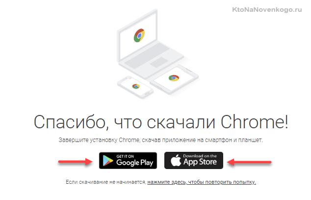 Где скачать браузер Google Chrome для планшета бесплатно