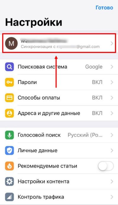 Синхронизация в Гугл Хром