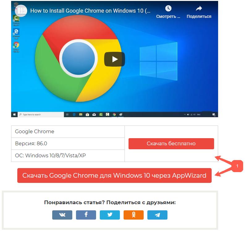 Скачать Google Chrome для Windows 10